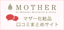 マザー化粧品口コミまとめサイト